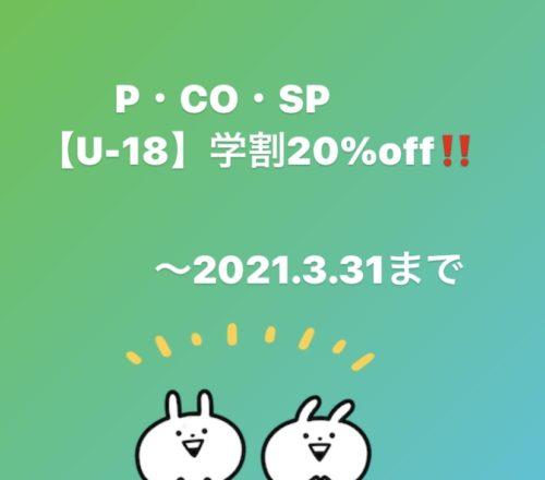 [U-18] 20%OFF! 学割キャンペーン!!