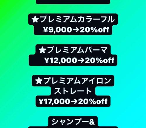 [U-18] 20%OFF!! 学生さん応援キャンペーン 大好評につき延長!!
